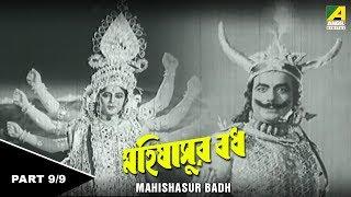 Mahishasur Badh   মহিষাসুর বধ   Bengali Children's Movie   Part - 9/9