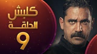 مسلسل كلبش الحلقة 9 التاسعة | HD - Kalabsh Ep 9