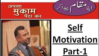 Self Motivation lecture in Urdu and Hindi  by Saeed Ahmed Motivational Speaker