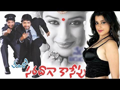 Xxx Mp4 Saradaga Kasepu Telugu Full Length Movie Allari Naresh Full Movies Allari Naresh Madhurima 3gp Sex