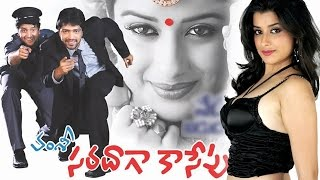 Saradaga Kasepu Telugu Full Length 2016 Full Movie || DVD Rip..