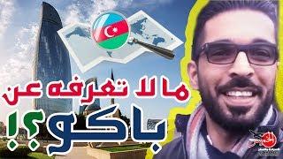 تقرير عن باكو عاصمة اذربيجان - الجزء الثاني  | Baku capital of Azerbaijan