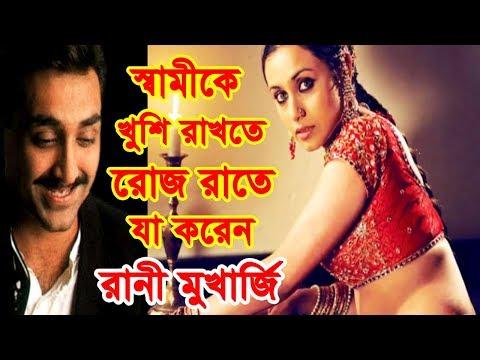Xxx Mp4 স্বামীকে খুশি রাখতে রোজ রাতে যা করেন রানী মুখার্জি Bollywood Actress Rani Mukherjee Latest News 3gp Sex