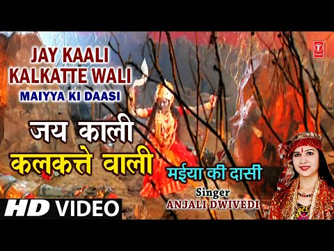 Xxx Mp4 Jay Kaali Kalkatte Wali Devi Bhajan By Anjali Dwivedi Full HD Song I Maiyya Ki Daasi 3gp Sex