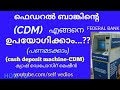 How to use cdm machine in malayalam at federal bank