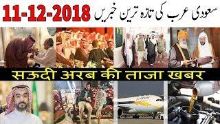 Saudi Arabia Latest News Today Urdu Hindi | 11-12-2018 | Expatriates In Gulf Countries | AUN
