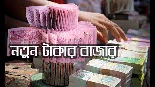 গুলিস্তানের নতুন টাকার বাজার । Bangla News Report on New Bangladeshi Taka