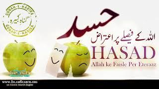 Hasad - Allah ke Faisle per Eteraaz ┇ حسد - اللہ کے فیصلے پر اعتراض ┇ Gunah-e-Kabira ┇ IslamSearch