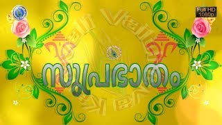 Good Morning Wishes in Malayalam, Good Morning God Images, Whatsapp Video Download