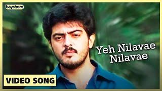 Mugavari - Yeh Nilavae Nilavae Video Song | Ajith Kumar | Jyothika | Vivek