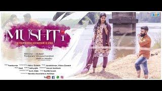 മുഷ്ടി - A Romantic Surprise For You- Mushti Malayalam Short Film