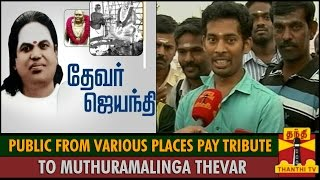 108th Thevar Jayanthi : Public from Various Places Pay Tribute to Muthuramalinga Thevar