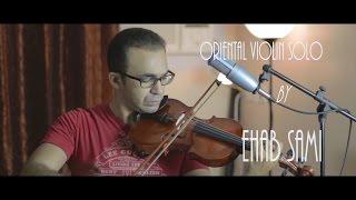 EHAB SAMI - Oriental Violin Solo   تقاسيم كمان شرقي
