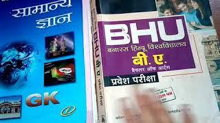 BHU Entrance Exam-  Lucent Vs Arihant  ये किताब पढ़ लीजिये Admisson पक्का हो जाएगा