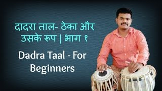 Tabla Lesson # 1 Taal Dadra - For Beginners |Basic Bols|Online Teacher|Learn Beats|Classical Music