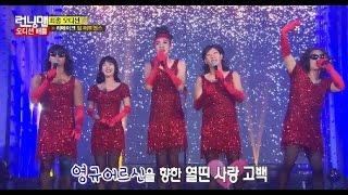 [RM 214] Running Girl (Kim Jong Kook, Song Ji Hyo, Lee Kwang Soo, Ji Suk Jin, Kang Gary) - Singing