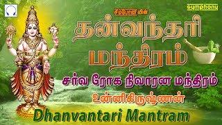 அனைத்து வியாதிகளை விரட்டியடிக்க நாள்முழுவதும் கேட்க வேண்டிய தன்வந்தரி மந்திரம்   Dhanvantari Mantra