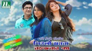 Bangla Natok - Shiuli Othoba Roktojobar Golpo l Sumaiya Shimu, Hillol, Diba l Drama & Telefilm