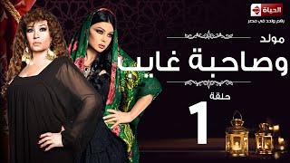 مسلسل مولد وصاحبه غايب - الحلقة الأولى - هيفاء وهبى وفيفي عبده - Mouled w sa7bo 3