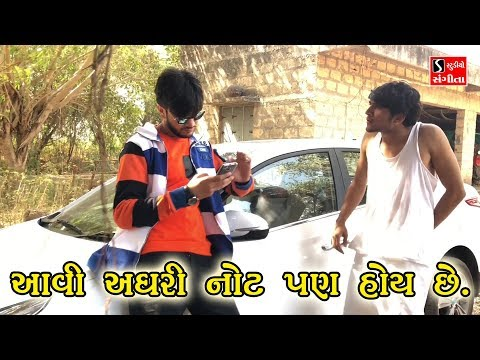 Xxx Mp4 આવી અઘરી નોટ પણ હોઈ છે Dhaval Domadiya Studio Sangeeta Gujju Funny Video 3gp Sex