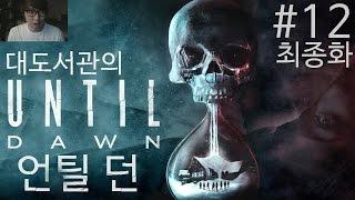 언틸던] 대도서관 공포 게임 실황 12화 최종화 -  유저 맞춤형 공포라니! (Until Dawn)