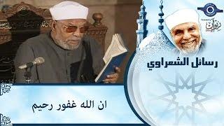 الشيخ الشعراوي | ان الله غفور رحيم