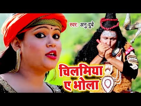 Xxx Mp4 Anu Dubey 2018 सुपरहिट काँवर भजन Chilamiya Ae Bhola Superhit Bhojpuri Kanwar Geet 2018 3gp Sex