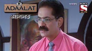 Adaalat - আদালত (Bengali) - Swapno Te Hotya