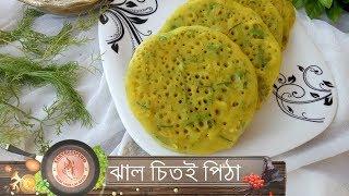 ঝাল চিতই পিঠা // jhal citoe pitha// Bangladeshi traditional spice cake