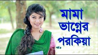 Eid Bangla Natok 2017 | Mama Vaginar prem | মামা ভাগিনার প্রেম | Sabbir | Majnun Mijan | Alvi | 5
