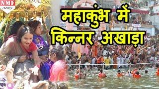 Simhastha Mahakumbh में First Time निकली Kinnar Akhada की पेशवाई