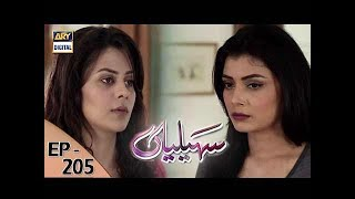 Saheliyaan Ep 205 uploaded on 15-08-2017 6756 views