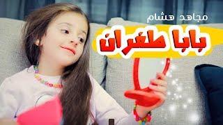 كليب بابا طفران - مجاهد هشام ونجمات كراميش   قناة كراميش