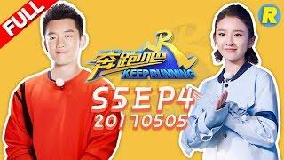 【ENG SUB FULL】Keep Running EP.4 20170505 [ ZhejiangTV HD1080P ]