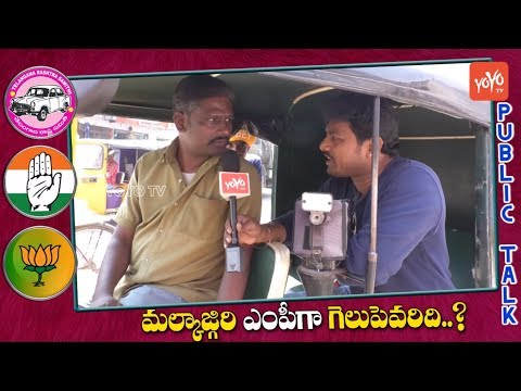 Xxx Mp4 Malkajgiri Public Talk On Lok Sabha Elections 2019 TRS Congress BJP Malkajgiri MP YOYO TV 3gp Sex