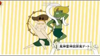 風神雷神図屏風デート びじゅチューン