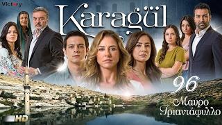 KARAGUL - ΜΑΥΡΟ ΤΡΙΑΝΤΑΦΥΛΛΟ 4ος ΚΥΚΛΟΣ DVD96 PROMO 3