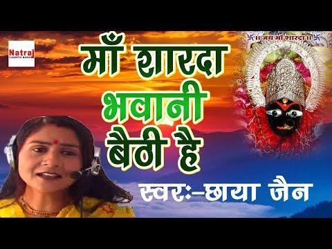 Xxx Mp4 माँ शारदा भवानी बैठी है 2017 Latest Sharde Mata Bhajan Chaya Jain Natraj Cassette Barhi 3gp Sex