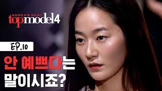안예쁜 예리와 혹평 받는 현직 모델 호연!? 도전!수퍼모델KOREA4 2화