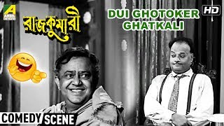Dui Ghotoker Ghatkali | Comedy Scene | bhanu bandopadhyay comedy