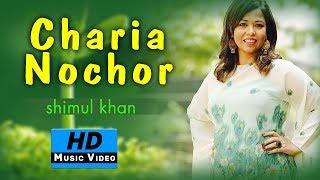 Charia Nochor By Shimul Khan | HD Music Video