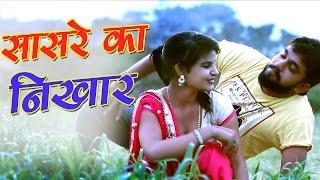 Sasre Ka Nikhar || Masoom Sharma & Sheenam Katholic || Kala Kundu || Haryanvi New Song 2017