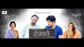 New Nepali Movie Trailer -