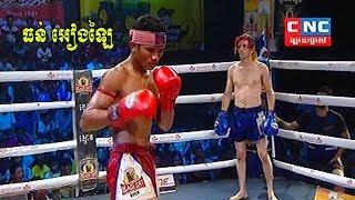 ធន់ អៀងឡៃ Vs អ៊ីរ៉ង់, Thun Eanglay, Cambodia Vs Mousa Akbari, Iran, Khmer Boxing 9 Dec 2018