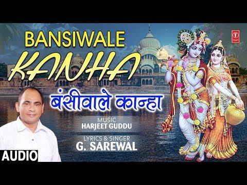 Xxx Mp4 Bansiwale Kanha I Krishna Bhajan I G SAREWAL I Full Audio Song 3gp Sex