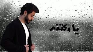 عيسى العيسى - وين حبنه / Offical Audio
