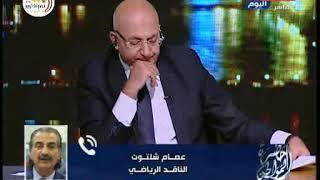 عاااجل ..تأجيل مباريات الدوري المصري والناقد الرياضي عصام شلتوت يكشف مفاجأة