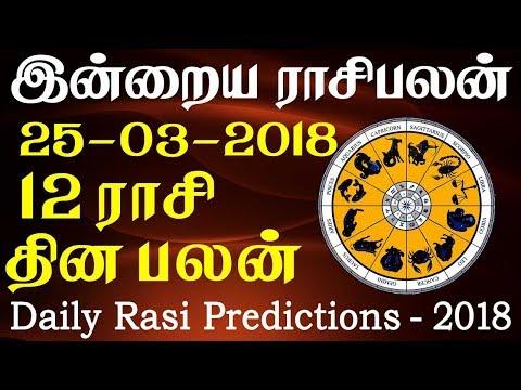 Xxx Mp4 Daily RasiPalan Today Horoscope இன்றையராசிபலன் 25 03 2018 RasiPalangal 3gp Sex