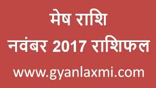 मेष राशि नवंबर 2017 राशिफल   Mesh rashi November 2017 Rashifal   Aries November 2017 Horoscope