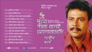 Shahin Khan - Dukkho Pabo Bolei Valobeshechi